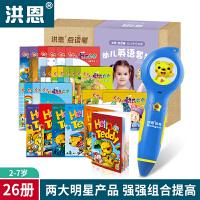 洪恩点读笔儿童玩具16G点读笔hello teddy幼儿英语套装/TTP318/ 英语教材启蒙点读
