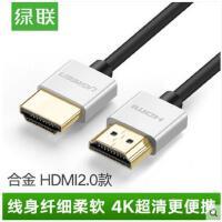 绿联 HD117 hdmi线高清2.0版细线电脑数据线1.5米3米4K电视连接线