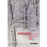 【旧书二手书8新正版】 西西伯利亚笔记 杨匡满 9787806766163 文汇出版社