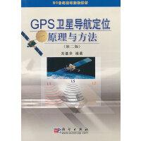 【按需印刷】-GPS卫星导航定位原理与方法(第二版)
