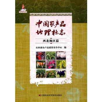 中国农产品地理标志 西北地区篇