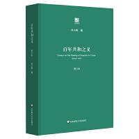 百年共和之义(增订本)(增补晚近的三篇文章和一篇访谈)