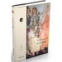 西方艺术史学史