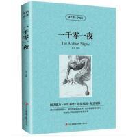 一千零一夜 正版书籍 又名天方夜谭 读名著学英语英文原版+中文版 中英文双语对照图书 经典名著原著学生必看英语读物