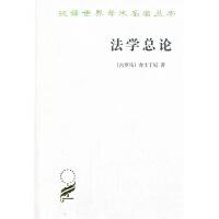 法学总论:法学阶梯(汉译名著本) 【古罗马】查士丁尼 商务印书馆