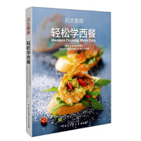 【二手书8成新】轻松学西餐/贝太厨房 《贝太厨房》工作室 中国大百科全书出版社