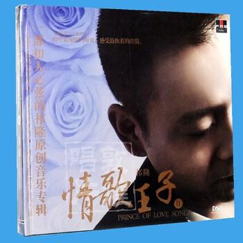 火烈鸟唱片 独特沧桑的嗓音 祁隆 情歌王子2 DSD 1CD