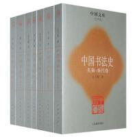 【二手书8成新】中国书法史(全七卷 刘恒 江苏教育出版社