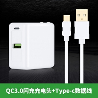 【新品】 QC3.0快速充电器头手机通用三星魅族小米华为乐视安卓闪充2A 【套装】QC 3.0 闪充充电头 + Typ