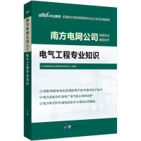 中公教育2021电网公司招聘考试用书:电气工程专业知识(全新升级)