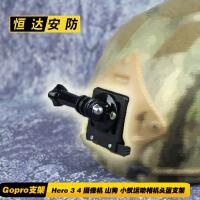 战术头盔墨鱼干快拆支架NVG gopro 配件 运动相机 夜视仪头盔支架 黑色