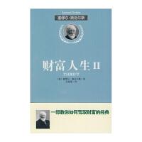 财富人生(2)一部教你如何驾驭财富的经典(英)斯迈尔斯继励志巨作《财富人生Ⅰ》教导续篇正版书