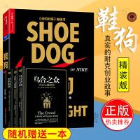 湛庐文化 正版 鞋狗书 精装 耐克创始人菲尔・奈特亲笔自传《shoe dog》李开复推荐《纽约时报》畅销书 披露耐克品