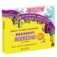 攀登英语阅读系列:分级阅读第二级(6-8岁,全10册,内附家长手册、阅读记录及配套CD
