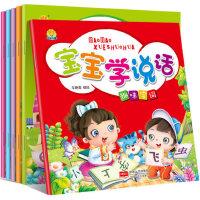 宝宝学说话语言启蒙书宝宝学说话(趣味字词) 婴儿早教书 一两岁半宝宝看的书 儿童语言表达能力训练看图说话幼儿绘本儿童故