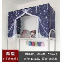 【人气】学生宿舍寝室公寓上铺下铺帘子遮光布两用一体式拉链双层床帘蚊帐 1.0m(3.3英尺