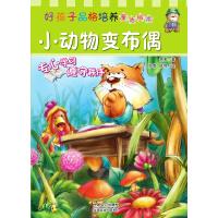 好孩子品格培养童话绘本:小动物变布偶