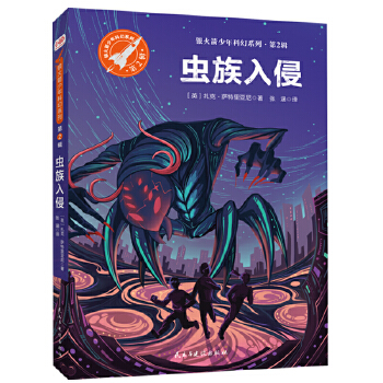 虫族入侵(银火箭少年科幻系列·第2辑) 英国科幻小说作家扎克·萨特里亚尼科幻代表作,英国各大图书网站力荐作品,媲美《星球大战》。宇宙中三星并存,共守一方净土,一切看似平静而有序。在看似静默的星球背后,一场前所未有的太空虫族大战正迅速逼近……