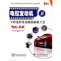 电控发动机8 V形电控发动机的拆装工艺 理论 实操2VCD