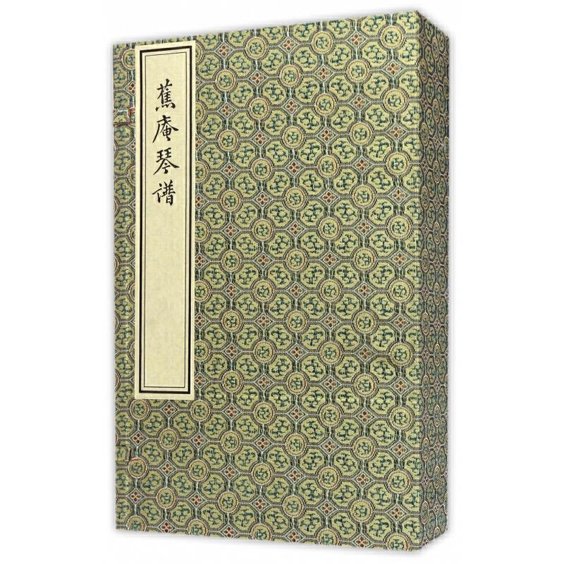 蕉庵琴谱(共4册)(精)