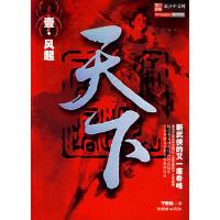 【二手书8成新】天下:壹 风起 宁致远 朝华出版社