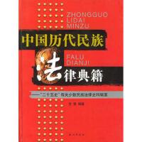 【二手书8成新】中国历代民族法律典籍:二十五史有关少数民族法律史料辑要 方慧著 9787105059911