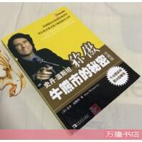 【二手旧书9成新】史丹・温斯坦称傲牛熊市的秘密 /[美]温斯坦 中国青年出版社wlsd