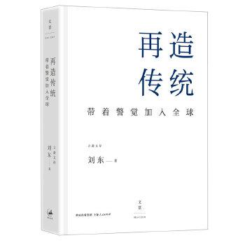 再造传统:带着警觉加入全球(pdf+txt+epub+azw3+mobi电子书在线阅读下载)