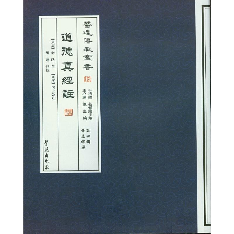 医道传承丛书【第四辑·医道溯源】(套装全3册)