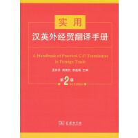 实用汉英外经贸翻译手册(第2版)