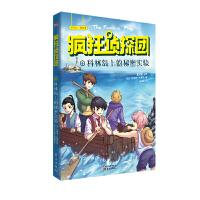 """疯狂侦探团6:科林岛上的秘密实验(插图+配音+互动全新版)又译""""世界第一少年侦探团"""""""