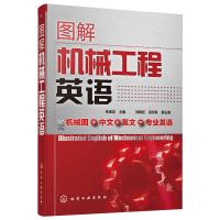 正版 图解机械工程英语 专业术语名称各类机械零件结构设备和加工方法 机械零部件制造设计技术教材 机械工业工程专业英语书籍