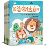 巧巧兔大手牵小手情绪管理我会表达自己全8册2-6岁幼儿童绘本宝宝成长励志培养故事书