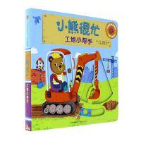 工地小帮手-小熊很忙-中英双语韵文