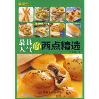 【正版二手书9成新左右】人气的西点精选 王安琪 中国纺织出版社
