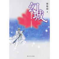 【正版二手书9成新左右】幻城 郭敬明 春风文艺出版社