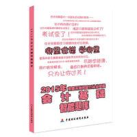 正版图书 2015年会计从业资格考试智能题库:会计基础 会计从业资格考试教材编委会 9787509561584 中国财政经济出版社一