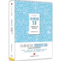 【二手书8成新】块数据2 0 大数据战略重点实验室 中信出版社