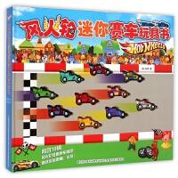 风火轮迷你赛车玩具书(精)