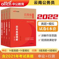中公教育2021云南省公务员录用考试专用教材:历年真题+全真模拟(申论+行测)4本套