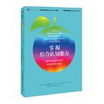 掌握综合认知能力―面向专业技术培训的四元教学设计模式,[荷]杰伦・J.G. 范梅里恩伯尔,福建教育出版社,978753