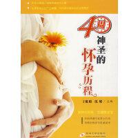 健康丛书--40周:神圣的怀孕历程