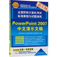 全国职称计算机考试标准教程与试题演练――PowerPoint 2007中文演示文稿