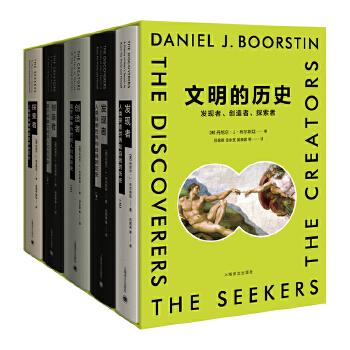 文明的历史:发现者、创造者、探索者(全五册) 世界历史三部曲