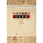 中共早期期刊历史系谱(全2卷)