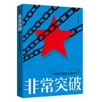非常突破:1935年大渡河之役详考(2021版)