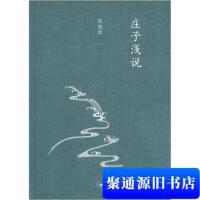 【旧书二手书9成新】庄子浅说 陈鼓应