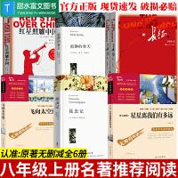红星照耀中国+昆虫记 青少年版全套2本 新课标人教版八年级上册语文书指定用书