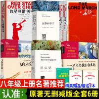 红星照耀中国+昆虫记 青少年版全套2本八年级上册语文书指定用书
