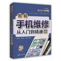 智能手机维修从入门到精通-第2版
